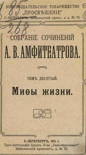 Амфитеатров Александр - Между жизнью и смертью