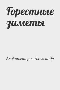 Амфитеатров Александр - Горестные заметы