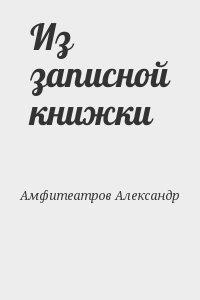 Амфитеатров Александр - Из записной книжки