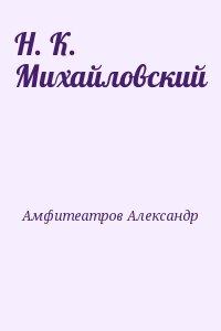 Амфитеатров Александр - Н. К. Михайловский