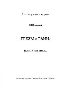 Амфитеатров Александр - Грезы и тени