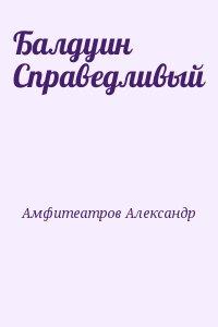 Амфитеатров Александр - Балдуин Справедливый