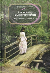 Амфитеатров Александр - Отравленная совесть. Роман