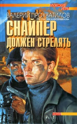 Прохватилов Валерий, Беклов Алексей - Снайпер должен стрелять