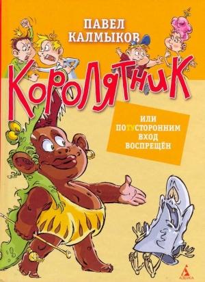 Калмыков Павел - Королятник, или потусторонним вход воспрещен