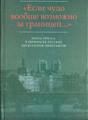 Райс Эммануил, Марков Владимир - «Хочется взять все замечательное, что в силах воспринять, и хранить его...»: Письма Э.М. Райса В.Ф. Маркову (1955-1978)