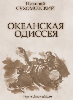 Сухомозский Николай - Океанская одиссея