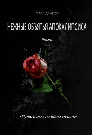 Арапов Олег - Нежные объятья апокалипсиса