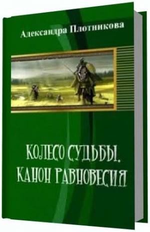 Плотникова Александра - Колесо судьбы. Канон равновесия