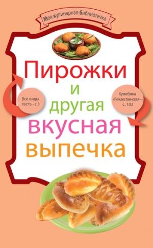 Сборник рецептов - Пирожки и другая вкусная выпечка
