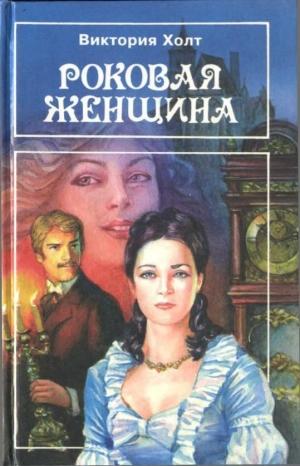Холт Виктория - Роковая женщина