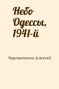Череватенко Алексей - Небо Одессы, 1941-й
