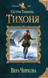 Чиркова Вера - Тихоня (СИ)