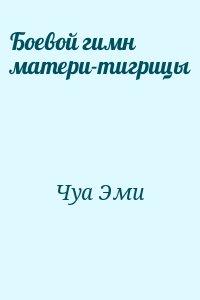 Чуа Эми - Боевой гимн матери-тигрицы