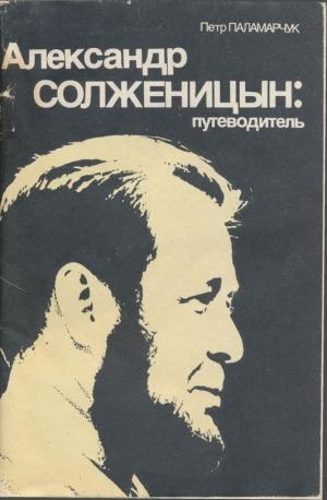 Паламарчук Пётр - Александр Солженицын: Путеводитель