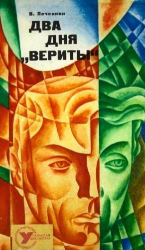 Печенкин Владимир - Два дня «Вериты»