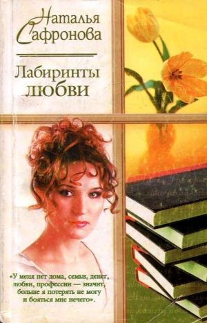 Сафронова Наталья - Лабиринты любви