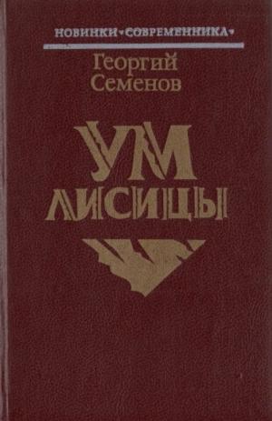 Семенов Георгий - Ум лисицы