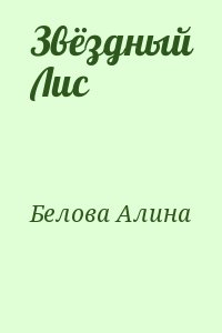 Белова Алина - Звёздный Лис