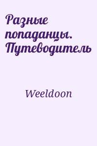 Weeldoon - Разные попаданцы. Путеводитель