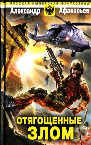 Афанасьев Александр - Отягощенные злом