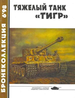 Барятинский Михаил - Тяжёлый танк «Тигр»