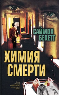 Бекетт Саймон - Химия смерти