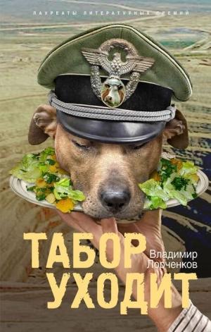 Лорченков Владимир - ТАБОР УХОДИТ