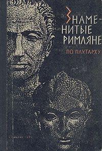 Н Ботвинник, М Коган, П. Селецкий, др. Стратановский - Знаменитые римляне