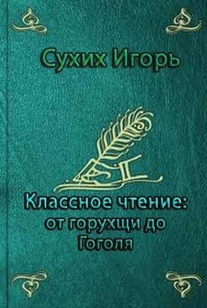 Сухих Игорь - Классное чтение: от горухщи до Гоголя
