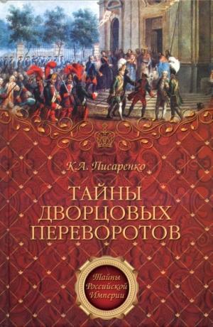Писаренко К. - Тайны дворцовых переворотов
