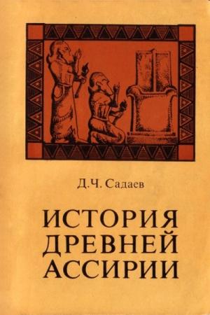 Садаев Д. - История древней Ассирии