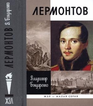 Бондаренко Владимир - Лермонтов: Мистический гений