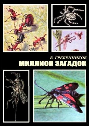 Гребенников Виктор - Миллион загадок
