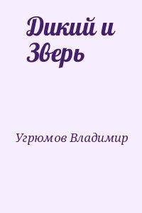 Угрюмов Владимир - Дикий и Зверь