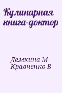 Демкина М, Кравченко В - Кулинарная книга-доктор