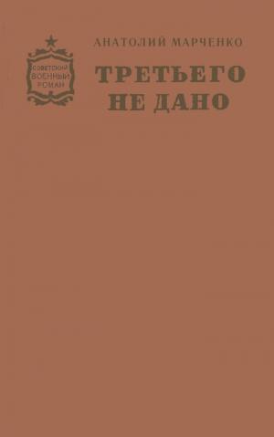Марченко Анатолий - Третьего не дано