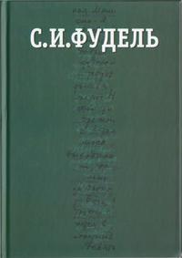Фудель Сергей - Собрание сочинений в трех томах. Том III