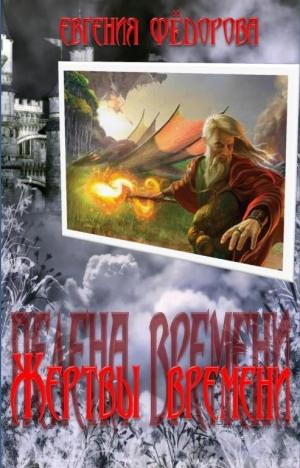 Фёдорова Евгения - Жертвы времени