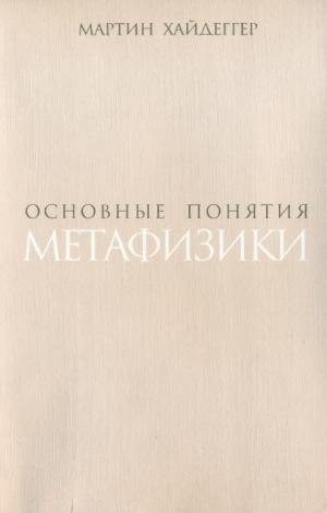 Хайдеггер Мартин - Основные понятия метафизики. Мир – Конечность – Одиночество