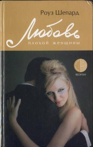 Шепард Роуз - Любовь плохой женщины