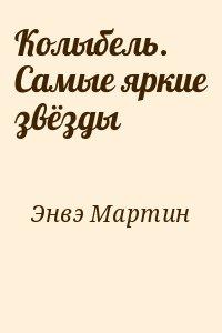 Энвэ Мартин - Колыбель. Самые яркие звёзды