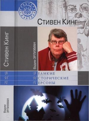 Эрлихман Вадим - Стивен Кинг