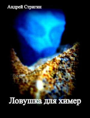 Стригин Андрей - Ловушка для химер