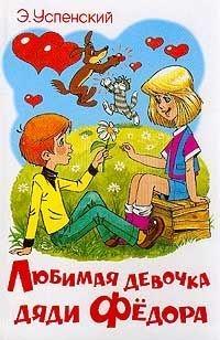 Успенский Эдуард - Любимая девочка дяди Фёдора