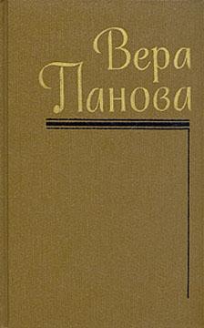 Панова Вера - Собрание сочинений (Том 5)