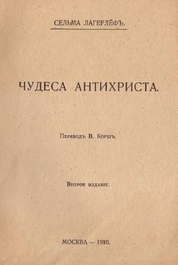 Лагерлёф Сельма - Чудеса Антихриста