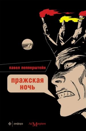 Пепперштейн Павел - Пражская ночь