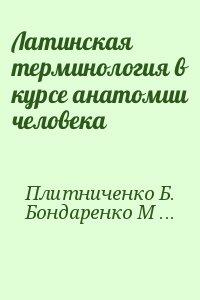 Плитниченко Б., Бондаренко М. - Латинская терминология в курсе анатомии человека