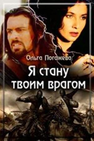 Погожева Ольга - Я стану твоим врагом